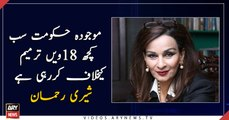 Everything that government is doing is against 18th amendment: Sherry Rehman