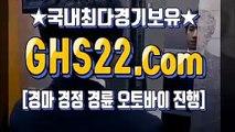 한국경마사이트주소 ● (GHS 22. 시오엠) ♧ 인터넷경정사이트