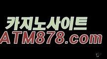 라이브카지노사이트〔〔TTS332、C O M 〕〕바카라배우기 라이브카지노사이트〔〔TTS332、C O M 〕〕바카라배우기