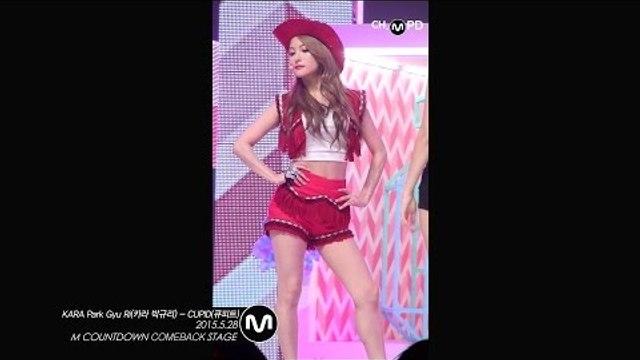 [MPD직캠] 카라 박규리 직캠 CUPID KARA Park Gyuri Fancam Mnet MCOUNTDOWN 150528