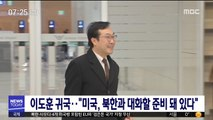 """이도훈 귀국…""""미국, 북한과 대화할 준비 돼 있다"""""""