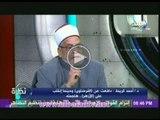 نظرة مع حمدى رزق 28-11-2013