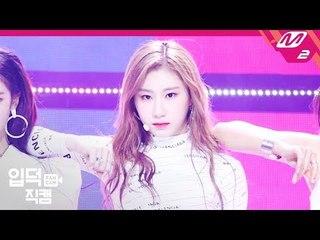 4k dalla dalla itzy chaeryeong fancam mcountdown 2019 2 28