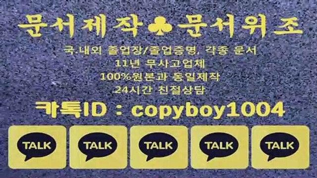 졸업장위조//카톡copyboy1004//해외문서전문위조minwon888@gmail.com【100%원본과동일제작】성적증명서위조⇒토익성적표제작☞증명서위조 졸업증명서제작