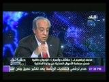 لقاء مصطفى بكرى مع اللواء محمد ابراهيم فى حقائق واسرار 13-3-2014