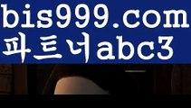 축구♑토토박사 {{bis999.com}}[파트너 abc3] 독일리그 스페인리그 월드컵 한국시리즈 월드시리즈 슈퍼볼 골프 탁구 베일스볼♑축구
