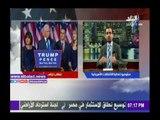 صدى البلد أحمد مجدي :أنصار «كلينتون» كانت تحتفل في ميادين أمريكا وأصيبوا بخيبة الأمل بعد فوز «ترامب»