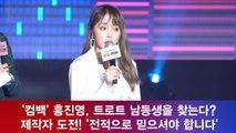 홍진영, 남동생을 찾는다? 트로트 제작자 도전! ′전적으로 믿으셔야 합니다′