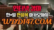 스크린경마 W D D 147 쩜 CoM 스크린경마