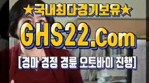홍콩경마 ◎ GHS22.시오엠 ┛ 일본경마사이트