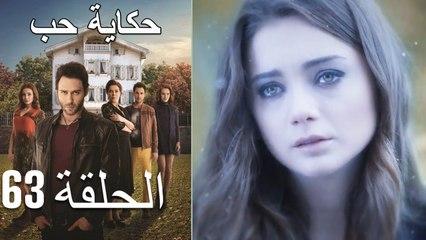 حكاية حب - الحلقة 63 - Hikayat Hob