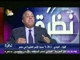 نظرة مع حمدى رزق 23-10-2014