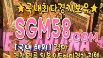 금요경마사이트 ☏ SGM58.CoM ♥