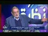 نظرة مع حمدى رزق | 26-2-2015