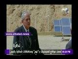 صدى البلد |«العربية للطاقة المتجددة»: الطاقة الشمسية في مصر أثبتت نجاحها