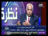 نظرة مع حمدي رزق | 14/08/2015 | صدى البلد