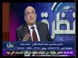 الدكتور مصطفى الفقى : يوضح أسباب ضعف نسبة المشاركة في الانتخابات