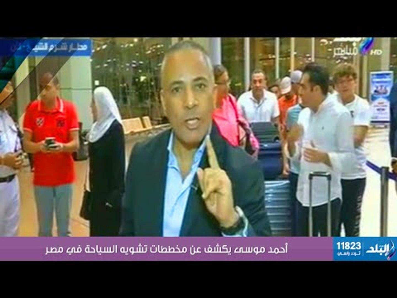 صدى البلد   أحمد موسى يكشف عن مخططات تشويه السياحة في مصر
