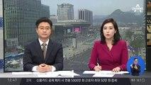 '박근혜 탄핵 2년' 도심 집회 잇따라