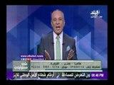 صدى البلد | أحمد موسي يدخل فى نوبة من الضحك المتواصل علي الهوا