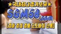 검빛경마주소 ◇ S G M58.CoM ㅱ 토요경마사이트