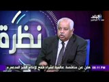 صدى البلد   نظرة مع حمدي رزق 12-2-2016