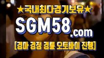 온라인경마사이트 ○ 「SGM 58. 시오엠」 ◇ 일본경마사이트