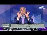 على مسئوليتي - أحمد موسى - يطالب النائب العام سرعة التحقيق فى البلاغات المقدمة ضد نقيب الصحفيين