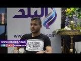 صدى البلد | ابراهيم عبدالخالق: فضلت الزمالك علي الاهلي لهذا السبب