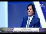 """لقاء خاص مع السيد  """"احمد قذاف الدم"""" المسئول السياسي لجبهة النضال الوطني الليبي"""