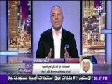 أنور عشقي : إذا أصرت مصر على أن الجزيرتين مصريتين سنلجأ للتحكيم الدولى