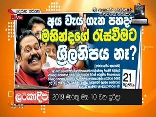 Derana Aruna 10/03/2019