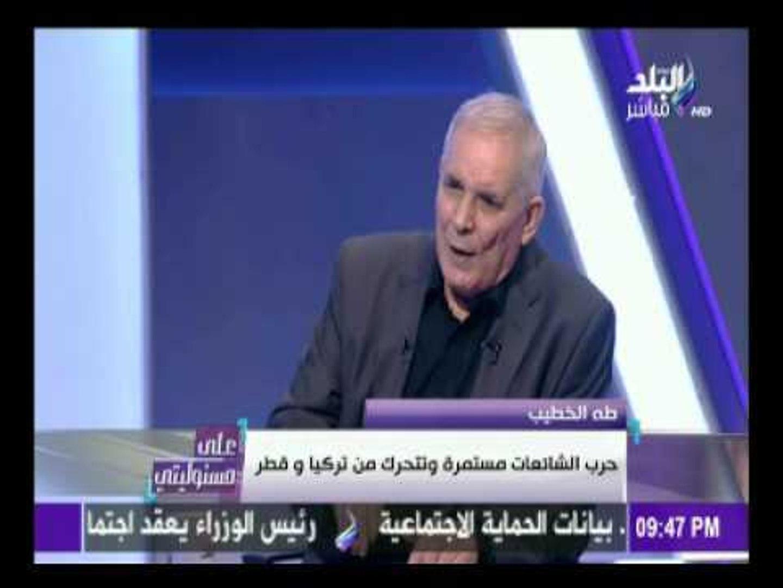 على مسئوليتي - أحمد موسى - طه الخطيب : يكشف حقيقة الدولة وراء التحريض لتخريب السياحة في مصر