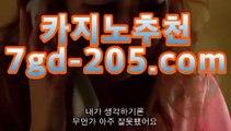 카지노사이트- ( ∞★☆★7gd-205.com★☆★∞ ) -카지노사이트