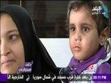 على مسئوليتي - أحمد موسى - شاهد ما وصلت اليه حالة الطفلة تقي ضحية التعذيب