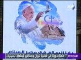 صباح البلد - استعدادات استقبال البابا فرنسيس الثانى بابا الفاتيكان