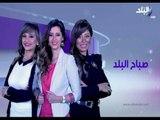 صباح البلد - الحلقة الكاملة – 4 مايو 2017
