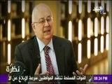 نظرة - سراج الدين: سعيد جدا بما وصلت إلية مكتبة الإسكندرية وفخور بما انجزة الشباب المصري فيها