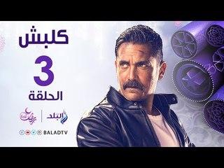 مسلسل كلبش HD - الحلقة الثالثة - أمير كرارة - Kalabsh Series - Episode 3