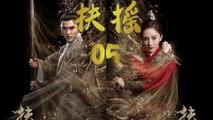 【超清】《扶摇》第05集 杨幂/阮经天/高伟光/刘奕君