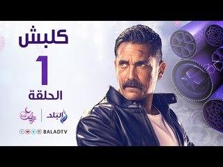مسلسل كلبش HD - الحلقة الأولى - أمير كرارة - Kalabsh Series - Episode 1