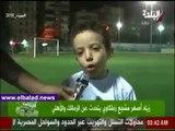 صدى البلد   «زياد» أصغر مشجع زملكاوي يقصف جب�