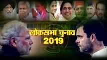 Lok Sabha Elections 2019 Live: Uttar Pradesh Polling Date लोकसभा चुनाव 2019 उत्तर प्रदेश तारीख