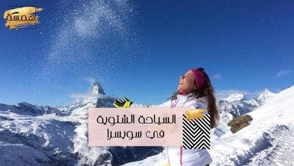 #MBCHamsa - هويدا تعرفنا على السياحة الشتوية في سويسرا