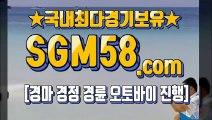 마토구매사이트 ☞ 「SGM58 쩜 컴」 ▧ 경마센터표