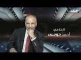 على مسئوليتي - رئيس الوزراء مع أحمد موسى في برنامج علي مسئوليتى الليلة العاشرة مساءً على صدى البلد