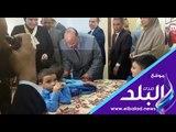 صدي البلد | محافظ القاهرة يفتتح مدرسة النصر بالزاوية ويشارك الطلاب تحية العلم