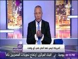 على مسئوليتي - أحمد موسي : مندوبة أمريكا وقحة وكلامها عن مصر اهانة