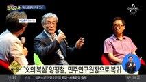 [핫플]'文의 복심' 양정철, 민주연구원장으로 복귀