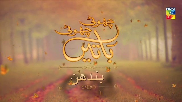 Bandhan  Epi 01  Choti Choti Batain  HUM TV  10 March 2019